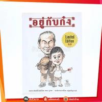 อยู่กับก๋ง Limited Edition ฉบับการ์ตูน - หยก บูรพา