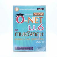 รวมมข้อสอบฉบับจริง O-Net ม.6 วิชาภาษาอังกฤษ