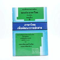 หนังสือประกอบการเรียน หมวดวิชาภาษาไทย (วิชาบังคับ)ตอนที่ 2