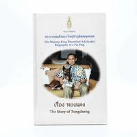 เรื่อง ทองแดง The Story of Tongdaeng (ปกแข็ง) พิมพ์ครั้งแรก