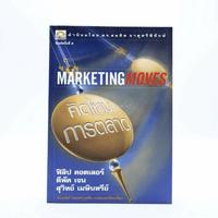 Marketing Moves คิดใหม่การตลาด