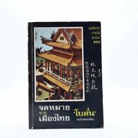 จดหมายจากเมืองไทย - โบตั๋น