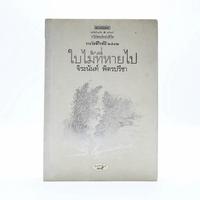 ใบไม้ที่หายไป - จิระนันท์ พิตรปรีชา (รางวัลซีไรท์)