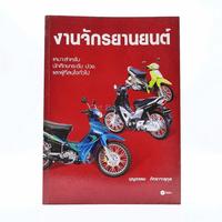 งานจักรยานยนต์ - บุญธรรม ภัทราจารุกุล