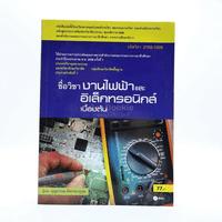 งานไฟฟ้าและอิเล็กทรอนิกส์เบื้องต้น - บุญธรรม ภัทราจารุกุล