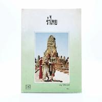 รำไทย - เรณู โกศินานนท์ (มีตราปั๊มห้องสมุด)