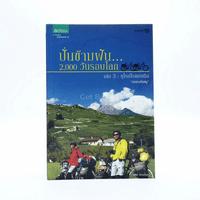 ปั่นข้ามฝัน 2,000 วันรอบโลก เล่ม 3 ยุโรปโรแมนติก
