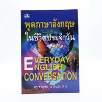 พูดภาษาอังกฤษในชีวิตประจำวัน Everyday English Conversation