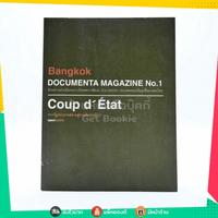 Bangkok Documenta Magazine No.1 จากรัฐประหารสยามสู่งานศิลปะยุโรป