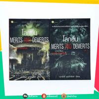 โลกอื่น Merits And Demerits 2 เล่มจบ