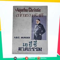 เอ บี ซี ฆาตกรรม A.B.C. Murder - อากาธา คริสตี