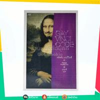 Gay Vinci Code รหัสลับ เกเก้วินชี