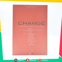 Change 25 ปีแห่งความเปลี่ยนแปลง การเผชิญหน้าและความท้าทายของสังคม