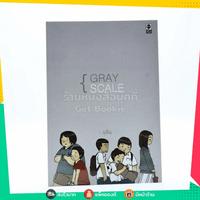 Gray Scale - มุนินฺ
