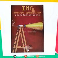 IMC & Marketing Communication กลยุทธ์การสื่อสารการตลาด
