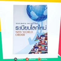 ระเบียบโลกใหม่ New World Order - รศ.ดร.สมชาย ภคภาสน์วิวัฒน์
