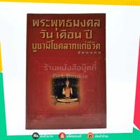 พระพุทธมงคล วัน เดือน ปี บูชามีโชคลาภแห่งชีวิต