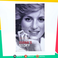 ไดอาน่า สตอรี่ Diana's Story