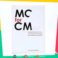 Mc For Cm Mc สำหรับจัดการงานก่อสร้าง