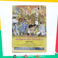 การ์ตูนชุด สดุดีมหาราชา เทิดไท้องค์ราชัน รัชกาลที่ 9 ฉบับเยาวชน