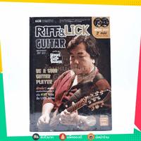Riff & Lick Guitar (มือหนึ่ง มีซีดี)