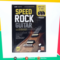 Speed Rock Guitar (มีซีดี / มีคราบน้ำนิดหน่อย)