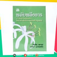 พลับพลึงธาร (Crinum Thaianum) พืชน้ำหนึ่งเดียวในโลกของไทยที่ใกล้สูญพันธุ์