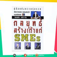 กลยุทธ์สร้างเถ้าแก่ SMEs