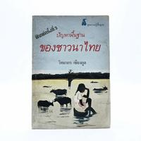 ปัญหาพื้นฐานของชาวนาไทย - วิทยากร เชียงกูล (มีคราบน้ำ)