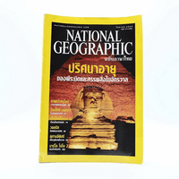 National Geographic ก.ย 2544