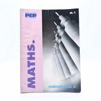 Maths คณิตศาสตร์ ม.1 (ปกด้านหลังชำรุด มีคราบน้ำ)