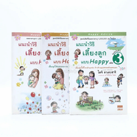 แนะนำวิธีเลี้ยงลูกแบบ Happy เล่ม 1-3 (หายาก)