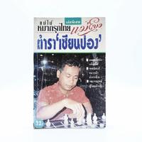 แม่ไม้หมากรุกไทย ตำราเซียนป่อง เล่มพิเศษ