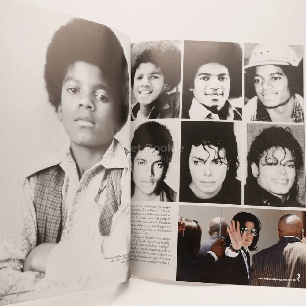Who ? Special In Memory Of King Of Pop ไมเคิล แจ็กสัน