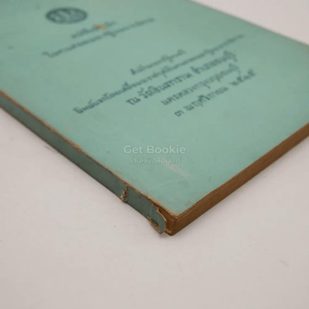 หนังสือที่ระลึกในงานทอดกฐินพระราชทาน