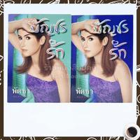 บัญชรรัก 2 เล่มจบ - พัดชา