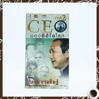 CEO มองซีอีโอโลก ภาค 2 - วิกรม กรมดิษฐ์