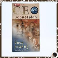 CEO มองซีอีโอโลก - วิกรม กรมดิษฐ์