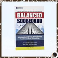 Balanced Scorecard และยุทธศาสตร์การบริหารการจัดการ ศาสตร์และศิลป์สำหรับองค์กรสมัยใหม่