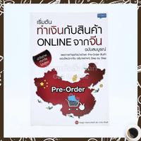 เริ่มต้นทำเงินกับสินค้า Online จากจีน ฉบับสมบูรณ์