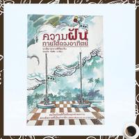 ความฝันภายใต้ดวงอาทิตย์ นวนิยายจากชีวิตจริง - สมอล์ล บัณฑิต อานียา