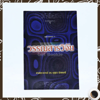 วรรณสารวิจัย - ศาสตราจารย์ ดร.กุสุมา รักษมณี