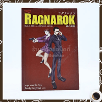 Ragnarok 3 The Aluminous Abyss