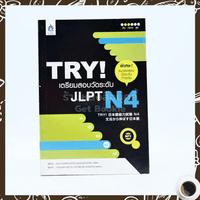 TRY! เตรียมสอบวัดระดับ JLPT N4 (ไม่มีซีดี)