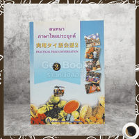 สนทนาภาษาไทยประยุกต์ 2