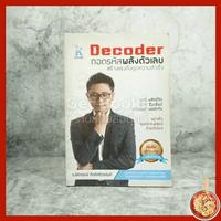 Decoder ถอดรหัสพลังตัวเลข - อ.นิติกฤตย์ กิตติศรีวรนันท์