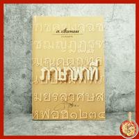 ภาษาพาที - ส.เชื้อหอม