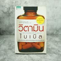 วิตามินไบเบิล Vitamin Bible ✦