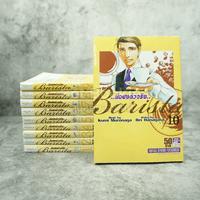 Barista มือชงตัวจริง 10 เล่มจบ ✦
