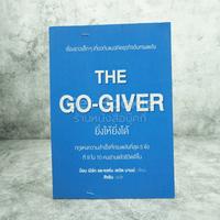 ยิ่งให้ยิ่งได้ The Go-Giver